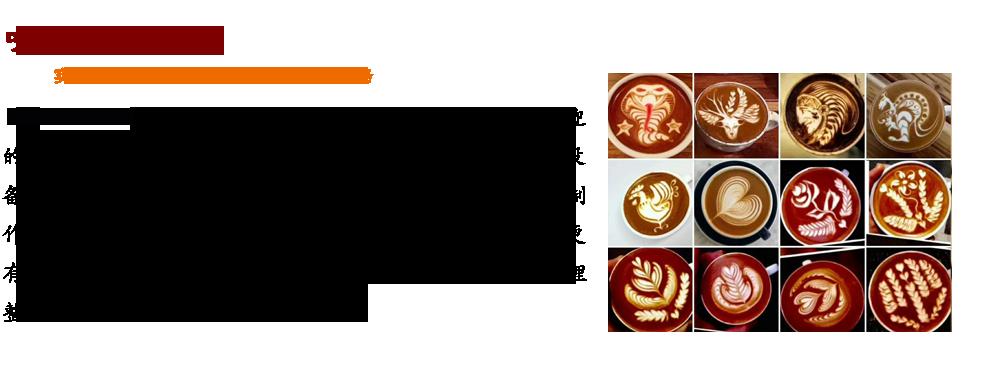 咖啡培训_咖啡培训班_咖啡培训学校【免费试学】