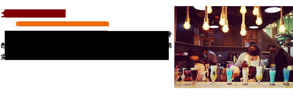 实践操作 小班教学 包教包会 开店服务。无需经验,零基础即可学习,针对独立开精品奶茶、特色甜品饮品店、创业及休闲甜品吧台的学员,内容精简实用实操教学为主,实用性、创新性教学特色。