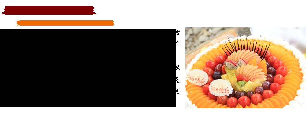 生日蛋糕培训_生日蛋糕培训班_生日蛋糕培训学校【免费试学】