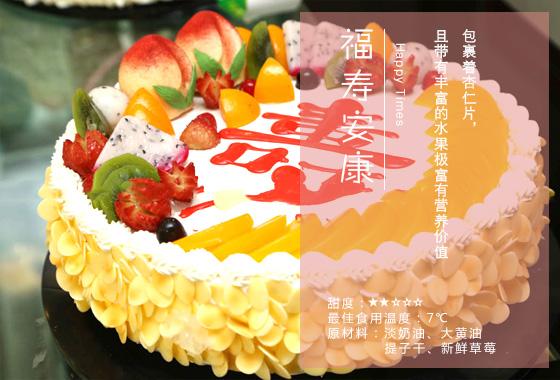 开蛋糕店培训-教你如何开一家蛋糕店04