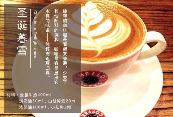 开咖啡店培训-教你如何开一家咖啡店09
