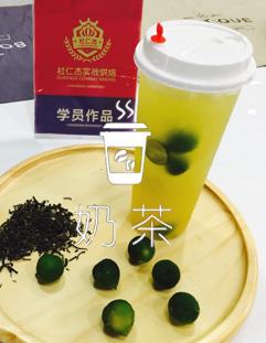 奶茶开店培训班