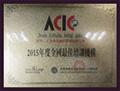 获ACIC国际认证项目合作中心资格证书