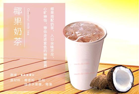 开奶茶店培训-教你如何开一家奶茶店03