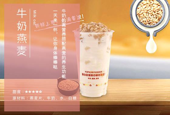 开奶茶店培训-教你如何开一家奶茶店06