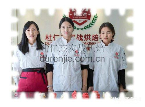 中国好的烘焙西点蛋糕培训学校