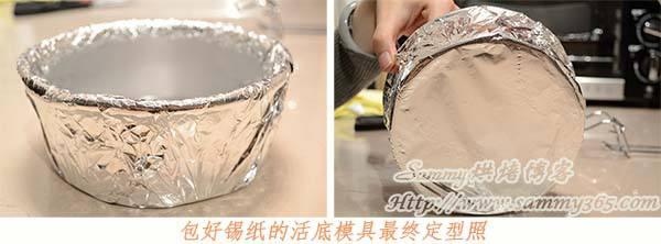 如何使用锡纸包裹活底模具