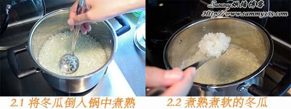 冬瓜蓉的做法 中式糕点师的最爱