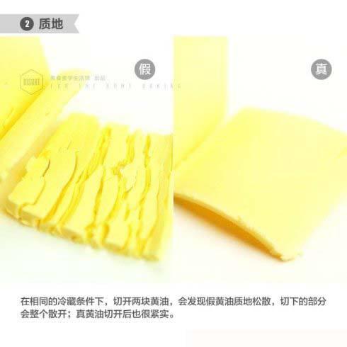 如何分辨真假黄油 植物黄油与动物黄油的区别
