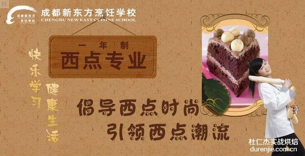 西点蛋糕行业渐火 引起广泛关注