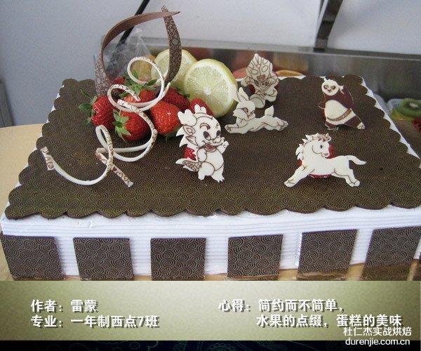 美味西点蛋糕 诱惑人生
