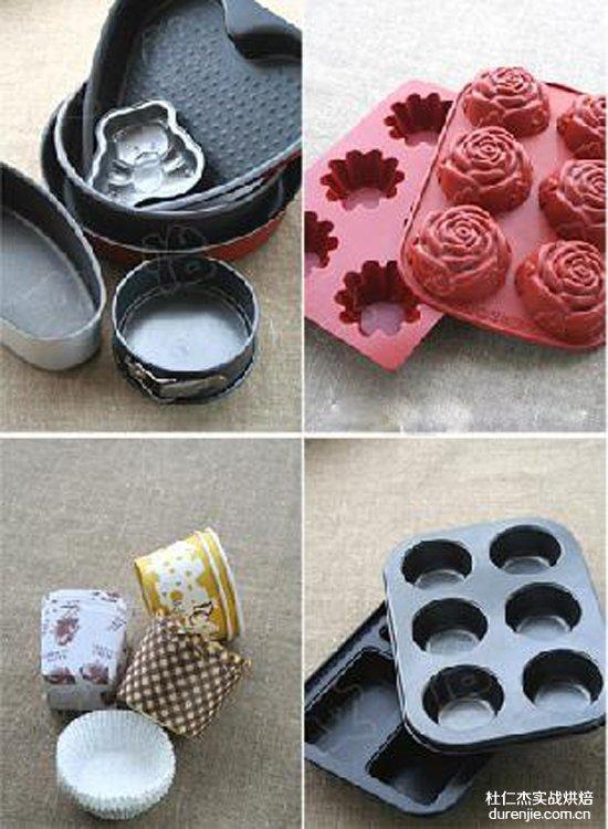 西点蛋糕制作基本工具认识