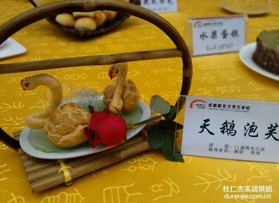 【西点蛋糕美食制作】天鹅泡芙