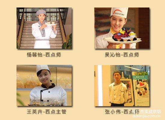 杭州杜仁杰西点蛋糕精英专业部分成功学子
